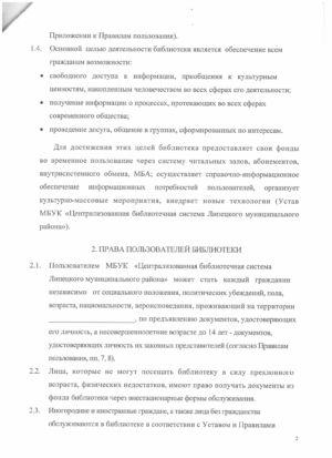 Правила пользования библиотекой 002