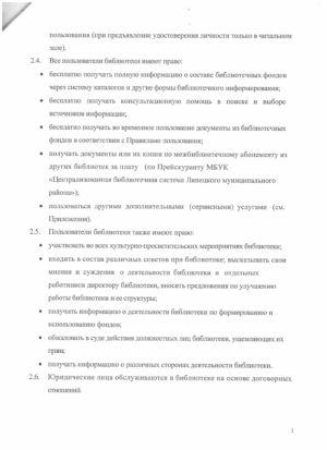 Правила пользования библиотекой 003