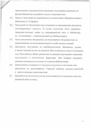 Правила пользования библиотекой 009