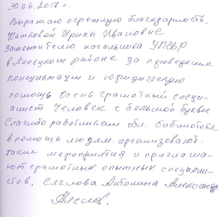 Отзыв (Липец. р-н Боринское) 30.06.2017