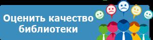 Оценить качество библиотеки