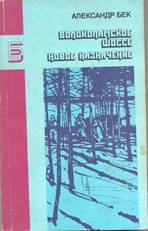 Бек, А. А. Волоколамское шоссе. – Москва: Правда, 1988. – 480 с. - (Библиотека журнала «Знамя»).
