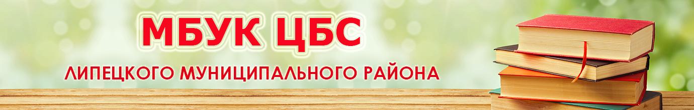 """МБУК """"ЦБС Липецкого муниципального района"""""""